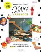 大阪人氣咖啡廳特選情報專集