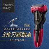 【Panasonic國際牌】日本製。三刀頭電鬍刀_紅色 / ES-ST2P-R