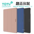 TOTU iPad 9.7吋 智能休眠 皮套 全包 保護套 防摔殼 翻蓋 折疊