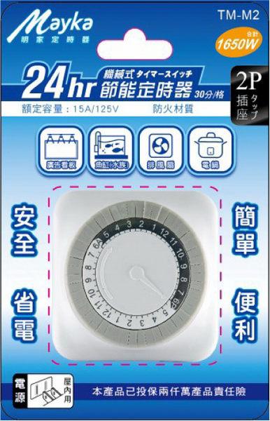 24小時機械式定時器15A