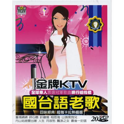 金牌KTV-國台語老歌VCD 20片裝 卡拉OK伴唱
