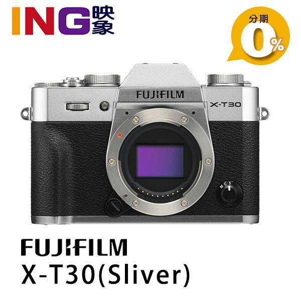 【6期0利率】FUJIFILM X-T30 單機身 ((銀色)) 恆昶公司貨 BODY 富士 XT30