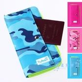 卡包 證件包護照夾護照包多功能證件袋旅游卡包錢包旅行機票夾保護套 星隕閣
