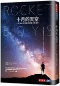十月的天空:一位NASA科學家的逐夢少年歲月(全新修訂版)