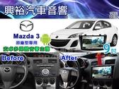 【專車專款】2010~2014年MAZDA3 m3專用9吋觸控螢幕安卓多媒體主機*藍芽+導航+聲控+安卓6.0