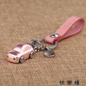 小汽車鑰匙扣男女 創