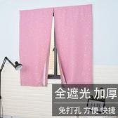 遮光免打孔安裝簡易成品簡約現代清新臥室魔術貼出租房窗簾  熊熊物語