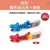 玩具 糖果 可愛玩具 糖果鱷魚鉗 鱷魚鉗(附糖果)18g TW477-134