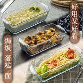 家用耐熱玻璃碗 微波爐烤箱專用蒸蛋芝士焗飯面盤 長方形蛋糕模具