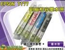 EPSON T177/177 黃 相容墨水匣 顏色任選 XP-225 IVPE80