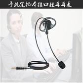耳掛式話務員普通座機固話電話機耳麥電銷競技客服語音通話耳機