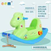 搖搖馬木馬塑料兒童玩具搖椅寶寶1-2周歲禮物加厚室內帶音樂搖馬【蘇荷精品女裝】IGO