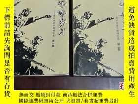 二手書博民逛書店崢嶸歲月:滄州市老幹部回憶錄(第一.二集.兩冊合售)(32開平裝