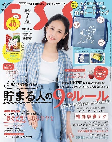 ESSE增刊(2021.07)特別版:附SNOOPY史努比圖案保冷提袋(日文MOOK)