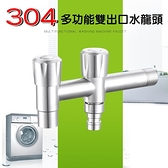 【JIS】N004 一分二 304不鏽鋼 園藝水龍頭 花園水龍頭 洗衣機水龍頭 雙出水口 雙出口水龍頭