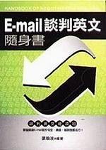 二手書博民逛書店 《E-MAIL談判英文隨身書》 R2Y ISBN:9867041143│張瑜凌