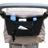 推車掛袋嬰兒推車掛包收納袋掛袋置物袋收納包傘車高景觀掛包掛袋推車配件全館免運