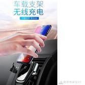 車載無線充電器蘋果x手機架支架iphonex多功能安卓通用型快充iPhone8plus汽車車充 酷斯特數位3c