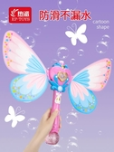泡泡機 泡泡機網紅玩具抖音同款少女心吹泡泡機兒童全自動電動仙女魔法棒 【米家】