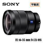 送保護鏡清潔組 3C LiFe SONY 索尼 FE 16-35mm F4 ZA OSS 鏡頭 SEL1635Z 平行輸入 店家保固一年