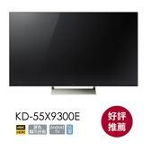 24期零利率 現貨搶購 SONY 55型 KD-55X9300E 畫質 4K 液晶電視 影像處理器 X1 進階版 含基本桌上安裝