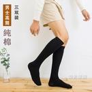 長筒襪襪子男棉質商務高筒襪冬天長版保暖加長棉襪冬季素面男士簡約小腿3雙
