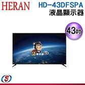 【新莊信源】(不含安裝)43吋HERAN禾聯液晶顯示器 HD-43DFSPA / HD43DFSPA