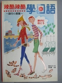 【書寶二手書T9/語言學習_LAJ】辣酷辣酷學日語(3)旅行之言葉_東洋丸子