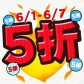 半額!表揚賞►5折◄全部帶帶帶~~回家!!