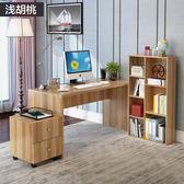 簡約現代家用台式轉角電腦桌組合書架書桌帶書櫃寫字台辦公桌子  ATF 『』