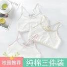 女童內衣3件兒童純棉內衣女小學生發育期文胸吊帶大童女孩十二歲女童抹胸 【快速出貨】