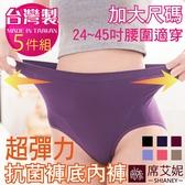女性無縫抗菌加大尺碼內褲 /45吋腰以內適穿 超彈性 台灣製造 No.679 (5件組)-席艾妮SHIANEY