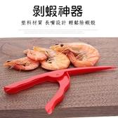[拉拉百貨] 剝蝦神器 3秒去蝦殼 快速剝蝦 剝蝦器 蝦殼 蝦子 蝦仁 螃蟹鉗 蝦鉗 小工具 去蝦線