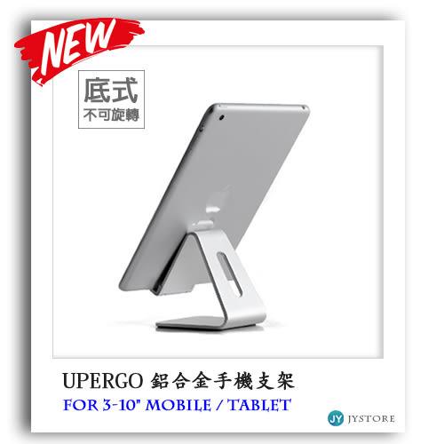 UPERGO AP-4S 鋁合金手機支架 適用3-10吋手機 平板 60度傾斜 底座式 懶人支架