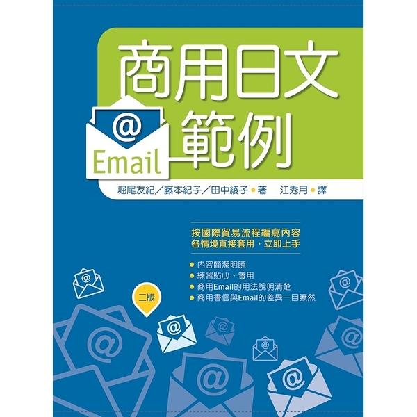 商用日文Email範例【二版】(20K)