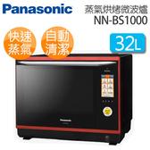 Panasonic 國際牌 NN-BS1000 蒸烘烤微波爐