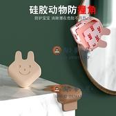 兒童桌角防撞護角硅膠寶寶茶幾床角防磕碰包條防碰撞安全保護套貼【淘夢屋】