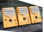便攜定音琴17音卡林巴琴北美鬆木拇指琴初學者成人入門樂器手撥琴 創想數位