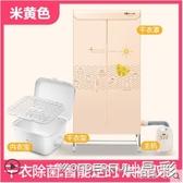 消毒烘幹機 小熊烘干機家用小型烘衣機速干衣機暖被機烘被機嬰兒衣服LX220V 免運