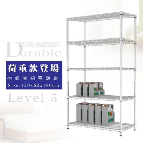 【dayneeds】荷重加強型120x60x180公分 五層架/ 收納架 /置物架 /波浪架/鍍鉻層架