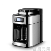咖啡機研磨一體機磨豆現磨全自動速溶煮咖啡壺辦公室商用家用小型WD 至簡元素