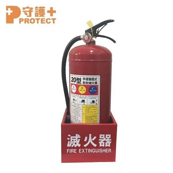 【南紡購物中心】【守護+】20型ABC乾粉滅火器+放置座(單入鐵製)