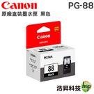 CANON PG-88 黑色 原廠墨水匣 盒裝 適用E500 E600
