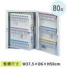 (預訂品)正MIT製造80支鎖匙管理箱CYSK80(台灣外銷精品)☆工廠直營下殺4.3折+分期零利率☆鎖匙櫃☆