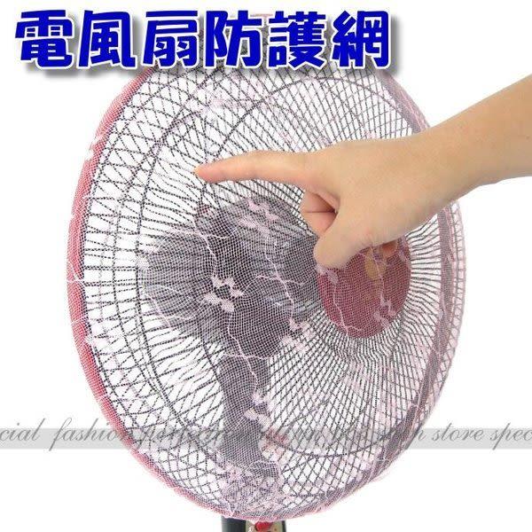 【DO264】風扇防護網-細 10-14吋立扇/涼風扇★EZGO商城★