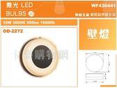 舞光 OD-2272 LED 10W 3000K 黃光 全電壓 圓形 戶外 月光壁燈 _WF430441