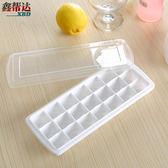 冰塊模具冰塊盒制冰盒冰箱制冰器凍冰塊磨具家用自制