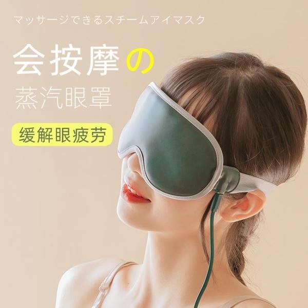 熱敷蒸汽眼罩緩解眼疲勞充電按摩眼部護眼睡眠遮光發熱加熱眼睛罩