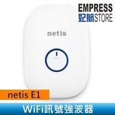 【妃航】netis E1 Wi-Fi 無線/訊號 增強/擴展 延伸器/強波器 網路 300Mbps 三年保固
