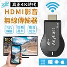 【A2111】《4K高清!無線連接》HDMI無線傳輸器 手機轉電視 無線傳輸器 電視棒 同屏器